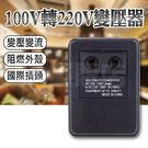 50W 110V轉220V 變壓器 大陸電器台灣用 轉換器 轉換插頭 轉接頭(19-014)