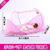 免安裝可折疊嬰兒蚊帳罩寶寶防摔蚊罩蒙古包小孩bb新生兒童床蚊帳