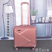 18吋拉桿箱登機箱18寸萬向輪靜音商務旅行箱密碼超輕小行李箱男女迷你拉 『獨家』流行館YJT