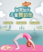 瑜伽墊兒童練舞蹈的墊子女童家用專用練功墊地墊女孩加厚加寬加長YYJ(免運快出)