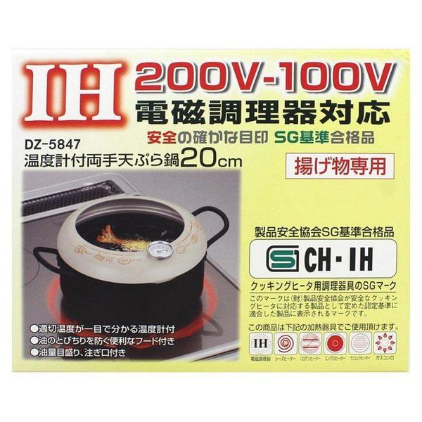 日本製 貝印 KAI IH對應兩手天婦羅油炸鍋 20cm 鍋子 油炸 鍋子 附溫度計 462913