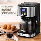 Donlim/東菱 DL-KF400S咖啡機家用商用辦公室美式全自動制作速溶   西城故事