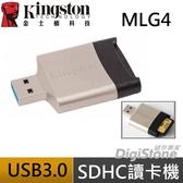 【免運費+加贈SD收納盒】Kingston 金士頓 USB讀卡機 MobileLite G4 USB3.0 多功能讀卡機X1(金屬外殼)