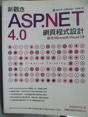 【書寶二手書T5/電腦_WGY】新觀念 ASP.NET 4.0 網頁程式設計 使用 Microsoft Visual C