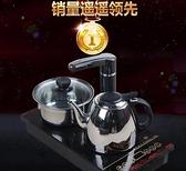 110V電熱水壺美國日本臺灣小家電自動上水抽水電茶爐燒水壺電磁爐 MKS快速出貨