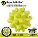 Rumble Roller Beastie深層組織按壓狼牙球《加強版含座 美國進口》惡魔球 按摩球
