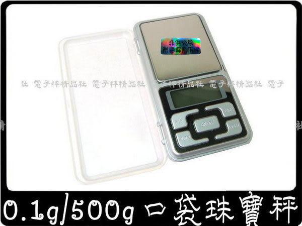 口袋型電子秤 公克秤 克拉秤 盎司秤 珠寶秤(0.1g~500g)可計數 不銹鋼秤盤 冷光板