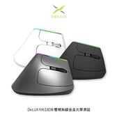 摩比小兔~DeLUX M618DB 雙模無線垂直光學滑鼠 #藍牙 #人體工學