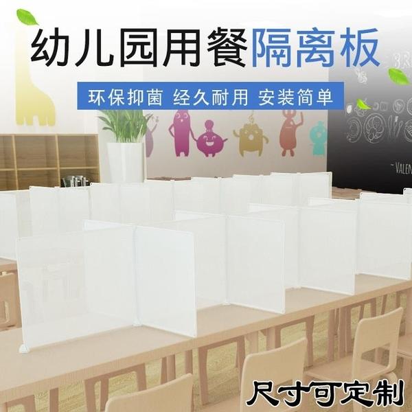 食堂用餐隔離板吃飯分隔板餐桌桌子擋板學生幼兒園桌面防疫防飛沫 「雙10特惠」