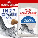 此商品48小時內快速出貨》FHN 新皇家飼料《室內成貓IN27》2kg