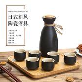 日式分酒器陶瓷酒具套裝半斤小酒壺清酒黃酒白酒杯黑陶小酒盅托盤 米菲良品