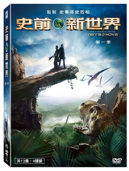 史前新世界 第一季 DVD (音樂影片購)