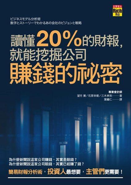 (二手書)讀懂20%的財報,就能挖掘公司賺錢的祕密