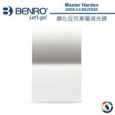 ◎相機專家◎ BENRO Master Harden GND8(0.9) 鋼化反向漸層減光鏡 100X150mm 公司貨