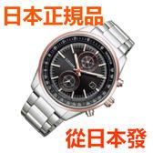 免運費 日本正規貨 公民 CITIZEN  Citizen Collection 橄欖球日本代表模特  太陽能鐘 男士手錶 CA7034-61E