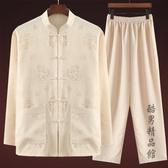 中式唐裝男裝爸爸長袖套裝中老年棉麻爺爺60-70-80歲老人衣服裝秋 酷男精品館