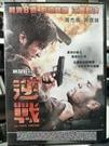 挖寶二手片-L02-075-正版DVD-華語【逆戰】-周杰倫 謝霆鋒(直購價)