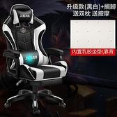 電競椅 游戲椅網吧電腦椅家用辦公椅舒適久坐椅子靠背可躺座椅【快速出貨八折優惠】