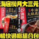柳丁愛☆海底撈月大三元組合【Z742】海...