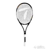 天龍網球拍單人帶線回彈大學生初學者訓練器雙人全套裝專業碳素ATF 沸點奇跡