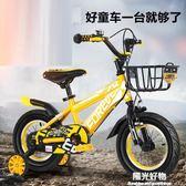 兒童自行車寶寶腳踏車2-3-4-6-7-8-9-10歲女男孩童車小孩單車 igo陽光好物