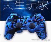 遊戲手把 PS3藍芽游戲手把電腦吃雞神器安卓蘋果電視刺激戰場王者榮耀手把 晶彩生活