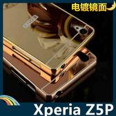 SONY Xperia Z5 Premium E6853 電鍍邊框+PC鏡面背板 類金屬 前後卡扣組合款 保護套 手機套 手機殼