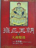 【書寶二手書T2/一般小說_LRK】雍正王朝之大義覺迷_史景遷