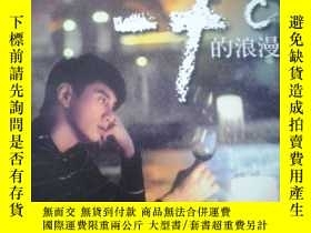 二手書博民逛書店完美情人吳奇隆:巴黎-7°的浪漫罕見原版一版一印Y28104 吳