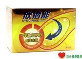保健 精胺酸食品 欣適能 沖泡顆粒