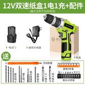 12V鋰電鑽家用手電轉鑽手槍鑽手電鑽充電式電動螺絲刀電起子手鑽 限時降價