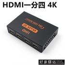 超高清4K 2K鐵殼hdmi分配器1進4出一分四視頻分屏器4口1X4 2160p -好家驛站