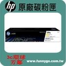HP 原廠黃色碳粉匣 W2092A (119A)