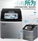 惠康制冰機商用奶茶店小型迷你方冰25kg家用全自動冰塊制作機MBS「時尚彩紅屋」