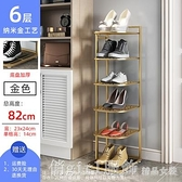 鞋櫃 簡易鞋架子多層家用室內省空間窄小門口宿舍收納神器置物架 中秋節好禮