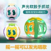 嬰兒手搖鈴0-3-6-12月 寶寶軟膠手抓球玩具 0-1歲兒童聲光健身球 歐韓時代.NMS
