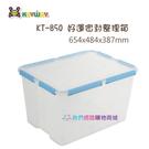 【我們網路購物商城】聯府 KT-850 好運密封整理箱 整理箱 收納箱 置物盒
