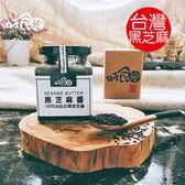 好食光 台灣黑芝麻醬180g_100%純台灣在地黑芝麻慢磨製成