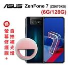 ASUS ZenFone 7 (6G/128G) 6.67吋 翻轉三鏡頭 ZS670KS 《贈玻璃保貼+自拍補光燈》[24期0利率]