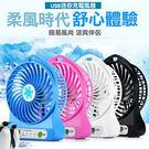 [商城最低] 降溫神器 超靜音 迷你 強力 風扇 USB 充電 三段風力 電風扇 免接 行動電源 -顏色隨機