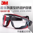護目鏡平光鏡護目防飛濺唾沫防護眼鏡防霧氣勞保防沖擊鏡 一米陽光