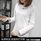 竹節棉長袖 2021秋冬款大碼女裝竹節棉胖mm200斤T恤女寬松顯瘦長袖上衣打底衫 薇薇