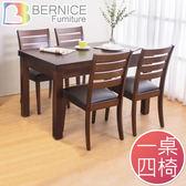 Bernice 亞特4 3 尺胡桃色實木餐桌椅組一桌四椅