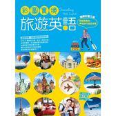 彩圖實境旅遊英語【彩圖三版】(20K 1MP3)