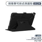 【UAG】iPad 7/8代 耐衝擊可拆...