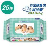 拭拭樂 濕紙巾隨身包/25抽 專利蓋便利包濕巾 兒童濕紙巾 0043