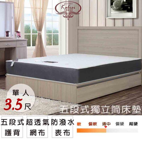 【UHO】Kailisi卡莉絲名床~ 超透氣防潑水五段式3.5尺單人 獨立筒床墊 3D立體網布透氣 免運