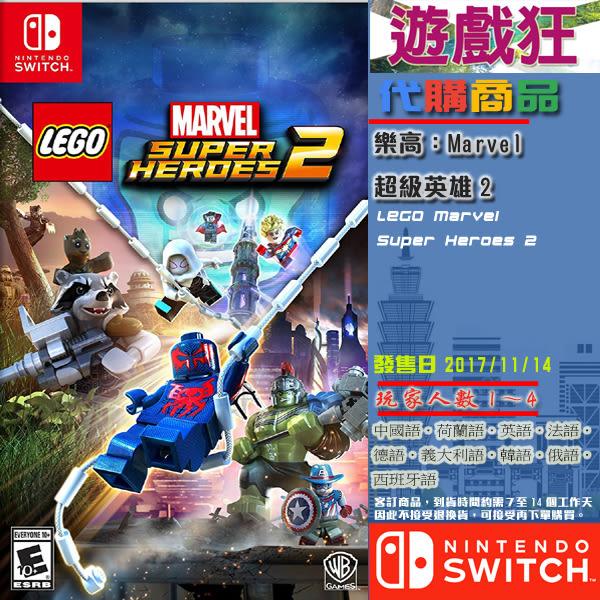 NS 樂高:Marvel 超級英雄 2(美版代購)