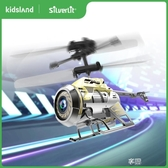 2.4G諜影直升機無人機航拍遙控飛機男孩玩具凱知樂ATF  享購