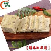 【醬本缸嚴選】陳記好味芋頭糕 3包 1100G±5%/包/10片